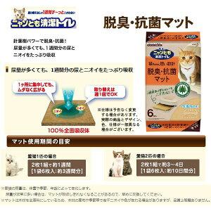ニャンとも清潔トイレ脱臭・抗菌マット[花王猫ネコ猫砂にゃんとも]