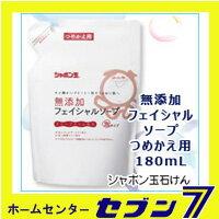 【洗顔フォーム】シャボン玉石けん無添加フェイシャルソープつめかえ用180mL