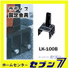 IRIS Ohyama lattice fixed bracket (for block) LK-100B
