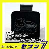 【ポイント5倍】キティレインボー BK ブラック ボンフォーム BONFORM [カー用品 クッション]【ポイントUP:1/9PM20〜1/16AM1時59】