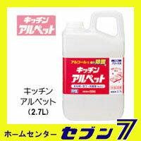 サラヤ プロの洗剤 キッチンアルペット 業務用 (2.7L) キッチンの周りを除菌できる中性のアルコール