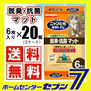 【送料無料】花王 ニャンとも清潔トイレ脱臭・抗菌マット (6枚入り×20個)≪猫 トイレ マット ペット用品 猫 ニャンとも マット にゃんとも清潔トイレ マット 20個≫
