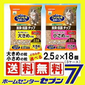 【送料無料】 花王 ニャンとも清潔トイレ脱臭・抗菌チップ (2.5リットル×18個) 猫 トイレ ペット用品 猫 チップ 猫砂 にゃんとも清潔トイレ チップ 18個