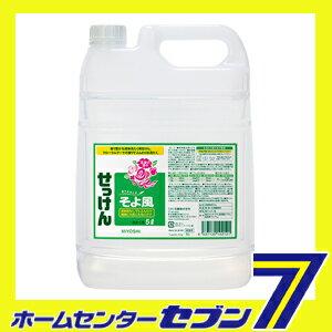 液体せっけん そよ風 (5L) ミヨシ石鹸 [衣類用 洗剤 セッケン 石けん 石鹸 液体 洗濯 5l]