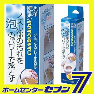 トイレ洗浄ノズル きれいにしま専科 アズマ工業 [クリーナー 掃除 汚れ]