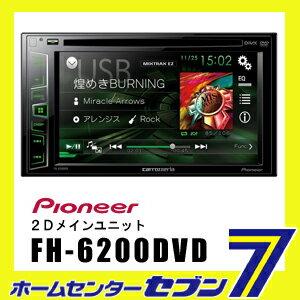 【送料無料】 パイオニア オーディオ 2DINメインユニット 6.2V型ワイドVGAモニター/DVD-V/VCD/CD/USB/チューナー・DSPメインユニット FH-6200DVD Pioneer carrozzeria [FH6200DVD carrozzeria/カロッツェリアカーAV/カーエレクトロニクス/カー用品]