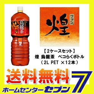 【煌】 烏龍茶 ペコらくボトル 2L 12本 PET コカ・コーラ 【2ケースセット】【送料無料】[コカコーラ ドリンク 飲料・ソフトドリンク]