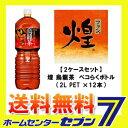 【煌】 烏龍茶 ペコらくボトル 2L 12本 PET コカ・コーラ 【2ケースセット】【送料無料】[コカコーラ ドリンク 飲料・ソフトドリンク]【RCP】