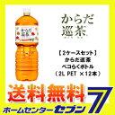 【からだ巡茶】 ペコらくボトル 2L 12本 PET コカ・コーラ 【2ケースセット】【送料無料】[コカコーラ ドリンク 飲料…