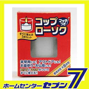 コップローソク 1個入 マッチ付 日本香堂 [ろうそく ロウソク 蝋燭 アウトドア 非常用 明かり 花火 停電]
