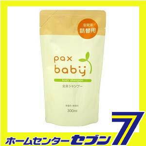 パックスベビー全身シャンプー詰替用300ml【02P18Jun16】