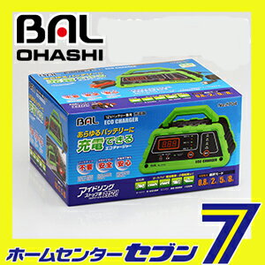 12Vバッテリー専用充電器 ECO CHARGER No.2704 大橋産業 BAL [バッテリー 充電器 バル]