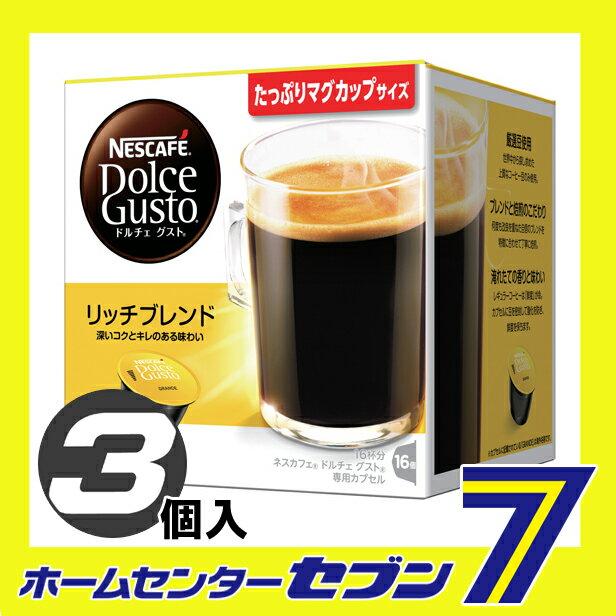 (3個入り) ネスカフェ ドルチェ グスト 専用カプセル リッチブレンド (1箱:16杯分)×3個 ARM16001 ネスレ nestle [NESCAFE Dolce Gusto Rich Blend ネスカフェ カプセル式 ブラックコーヒー こだわりブラック 珈琲]