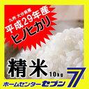 Hinohikari10-h29