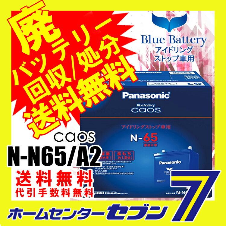 カオス バッテリー n65a2 N-N65/A2 [廃バッテリー回収/処分無料] アイドリングストップ車用 自動車用 バッテリー 【全国送料無料】【代引手数料無料】