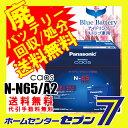 カオス バッテリー n65a2 N-N65/A2 [廃バッテリー回収/処分無料] アイドリングストップ車用 自動車用 バッテリー 【全…