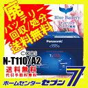 カオス バッテリー t110a2 N-T110/A2 [廃バッテリー回収/処分無料] アイドリングストップ車用 自動車用 バッテリー 【…