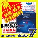 カオス バッテリー m55a2 N-M55/A2 [廃バッテリー回収/処分無料] アイドリングストップ車用 自動車用 バッテリー 【全…