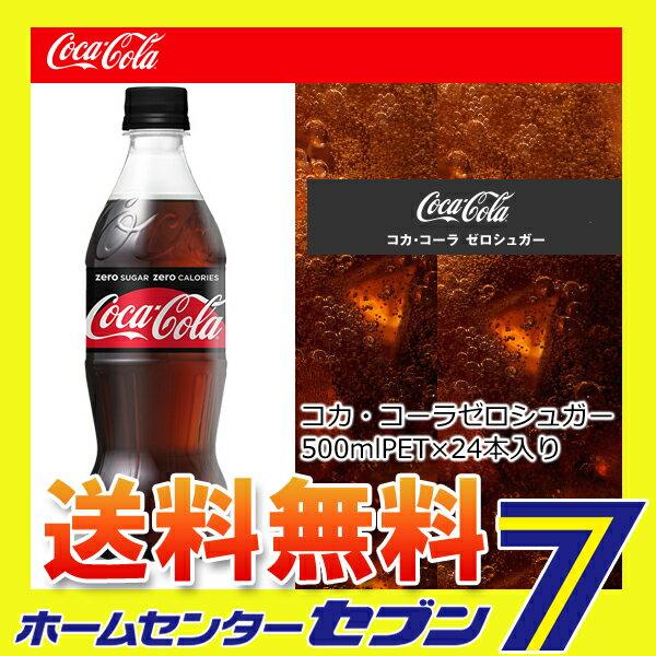 コカ・コーラゼロシュガー 500mlPET [ケース販売 コカコーラ ドリンク 飲料 ソフトドリンク]【メーカー直送/代金引換不可】