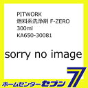 PITWORK 燃料系洗浄剤 F-ZERO 300ml KA650-30081 [自動車用 燃料添加剤]【RCP】