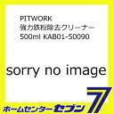 PITWORK 強力鉄粉除去クリーナー 500ml KAB01-50090 [自動車用 洗車]【RCP】