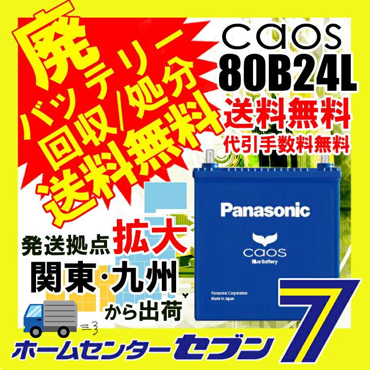 カオス バッテリー 80b24lc6 [廃バッテリー回収/処分無料] 標準車(充電制御車)用 パナソニック N-80B24L/C6 [全国送料無料] [代引手数料無料]