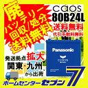 カオス バッテリー 80b24lc6 [あす楽(条件あり)] [廃バッテリー回収無料] 標準車(充電制御車)用 パナソニック N-80B24L/C6 [全国送料...