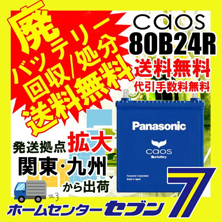 カオス バッテリー 80b24rc6 [廃バッテリー回収/処分無料] 標準車(充電制御車)用 パナソニック N-80B24R/C6 [全国送料無料] [代引手数料無料]