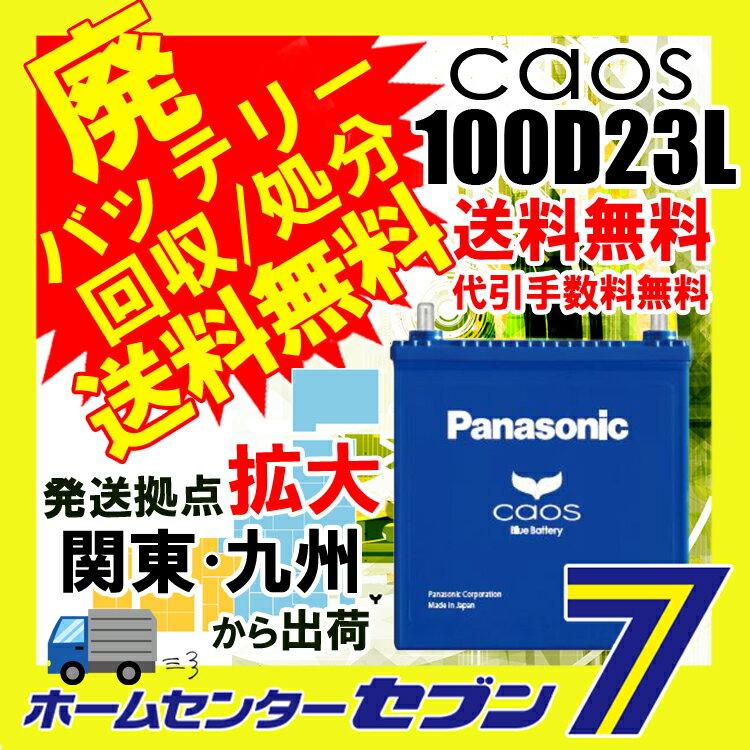 カオス バッテリー 100d23lc6 [廃バッテリー回収/処分無料] 標準車(充電制御車)用 パナソニック N-100D23L/C6 [全国送料無料] [代引手数料無料]
