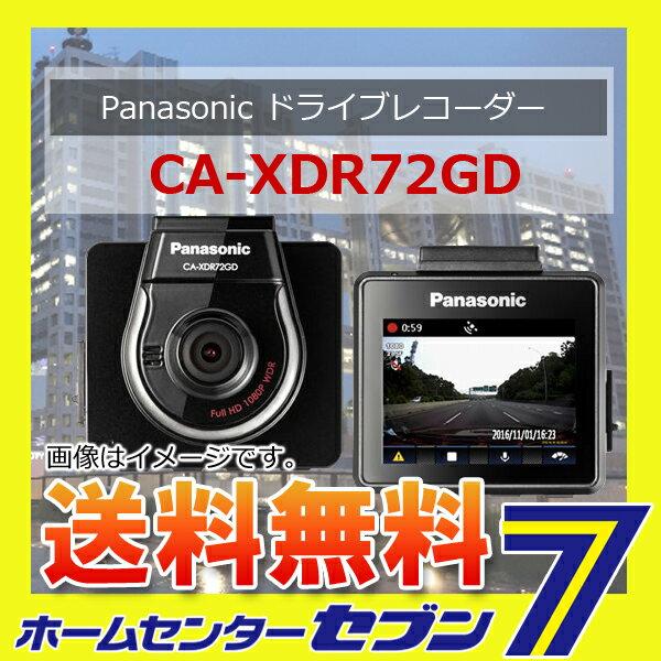 【送料無料】 パナソニック ドライブレコーダー CA-XDR72GD [caxdr72gd]
