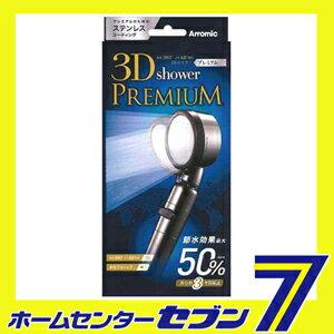 【送料無料】3Dシャワー・プレミアム3DX1Aアラミック[シャワーヘッド節水ステンレス]