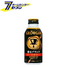 ジョージア香るブラック ボトル缶 400ml 24本 【1ケース販売】 コカ・コーラ [ソフトドリンク コーラ コカコーラ]