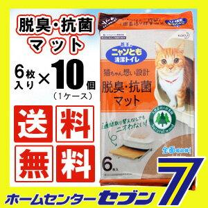 【送料無料】ニャンとも清潔トイレ脱臭・抗菌マット(6枚*10コ入)[花王猫ネコ猫砂にゃんとも]