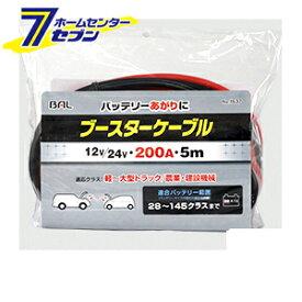 ブースターケーブル 12V/24V・200A・5m No.1637 大橋産業 BAL [自動車]