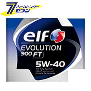 【ポイント10倍】elf EVOLUTION 900 FT 5W-40 全化学合成油 1ケース(1L×24入り) エルフ [エンジンオイル 自動車]【ポイントUP:2019年5月22日pm22時〜5月30日pm23時59】