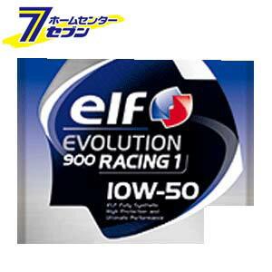 【ポイント10倍】elf EVOLUTION 900 RACING 1 10W-50 全化学合成油 1ケース(1L×24入り) エルフ [エンジンオイル 自動車]【ポイントUP:2019年5月22日pm22時〜5月30日pm23時59】