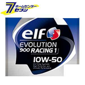 【ポイント10倍】elf EVOLUTION 900 RACING 1 10W-50 全化学合成油 20Lペール エルフ [エンジンオイル 自動車]【ポイントUP:2019年5月22日pm22時〜5月30日pm23時59】