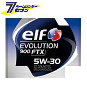 【ポイント10倍】elf EVOLUTION 900 FTX 5W-30 全化学合成油 1ケース(1L×24入り) エルフ [エンジンオイル 自動車]【ポイントUP:2019年5月22日pm22時〜5月30日pm23時59】