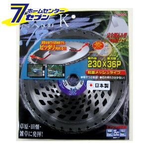 刈払刃 230x36P波(NAMI)K アイウッド [刈払機 チップソー 替刃]