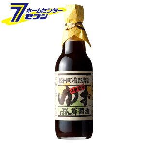 柚子 ゆずぽん酢醤油 360ml くしの農園
