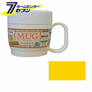 アサヒペン 水性多用途マグカラー (黄色) MUG color 120ml [イエロー 水性塗料 DIY ペイント かわいい マグカップ型容器 家庭塗料 塗装用品 インテリア ホームケア用品 mug color yellow asahipe