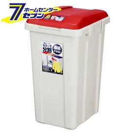 R分別ダストボックス 45L ジョイント式 ゴミ箱 R (レッド) アスベル ASVEL [ジョイントペール ごみ箱 分別ゴミ箱 分類ゴミ箱 フタあり キッチン用品 くず入れ red]【キャッシュレス5%還元】