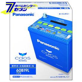 自動車用 バッテリー カオス 60B19L/C7 パナソニック 標準車 充電制御車用 新品 【キャッシュレス5%還元】