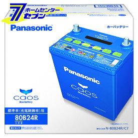 自動車用 バッテリー カオス 80B24R/C7 パナソニック 標準車 充電制御車用 新品 【キャッシュレス5%還元】