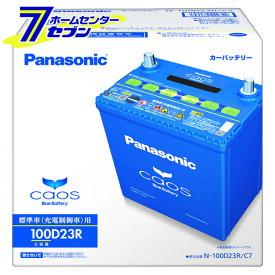 自動車用 バッテリー カオス 100D23R/C7 パナソニック 標準車 充電制御車用 新品 【キャッシュレス5%還元】