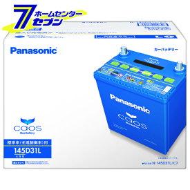 自動車用 バッテリー カオス 145D31L/C7 パナソニック 標準車 充電制御車用 新品 【キャッシュレス5%還元】