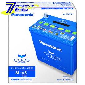 カオス バッテリー N-M65/A3 アイドリングストップ車用 パナソニック 新品 【キャッシュレス5%還元】