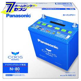 カオス バッテリー N-N80/A3 アイドリングストップ車用 パナソニック 新品 【キャッシュレス5%還元】