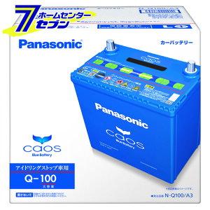 【送料無料】カオスバッテリーN-Q100/A3パナソニック[アイドリングストップ車用caosカーバッテリーnq100a3]