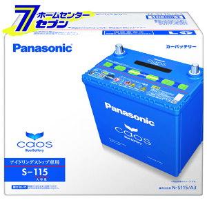 【送料無料】カオスバッテリーN-S115/A3パナソニック[アイドリングストップ車用caosカーバッテリーns115a3]